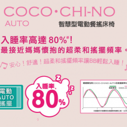 Aprica Coco Chi-no Auto HL Bed & Chair - BR