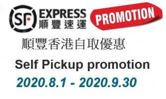 SF Express self pickup promotion