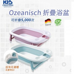 Kid Creations Foldable Baby Bath Tub