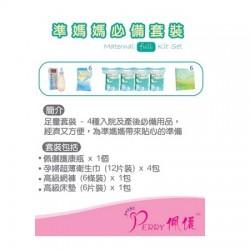 Perry Maternal Full Kit Set