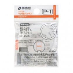 Richell Gasket P-1