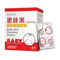 Suzuran Baby Wet Cleaning Cotton