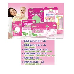 Tenson Mother Delivery Care Pack - Government Hospital - Natural Birth